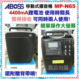 選舉最好用*特贈背帶*特價10台【ABOSS 進益】雙頻支援USB攜帶式無線喊話器《MP-N65》擴大機 教學機