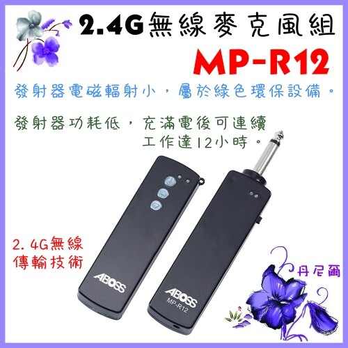 【ABOSS】輕巧型2.4G無線麥克風組《MP-R12》
