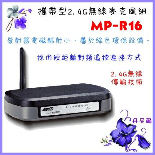 <br/><br/>  【ABOSS】攜帶型2.4G無線麥克風組《MP-R16》<br/><br/>