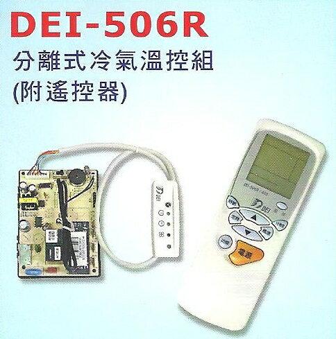 【得意牌】分離式冷氣溫控板《DEI-506R》