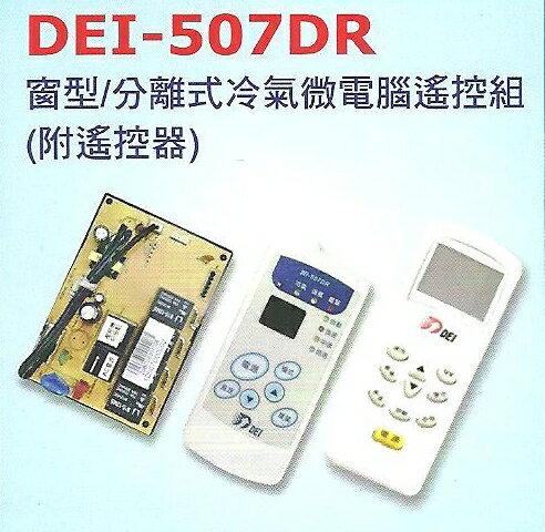 【得意牌】窗型 分離式冷氣溫控板《DEI-507DR》
