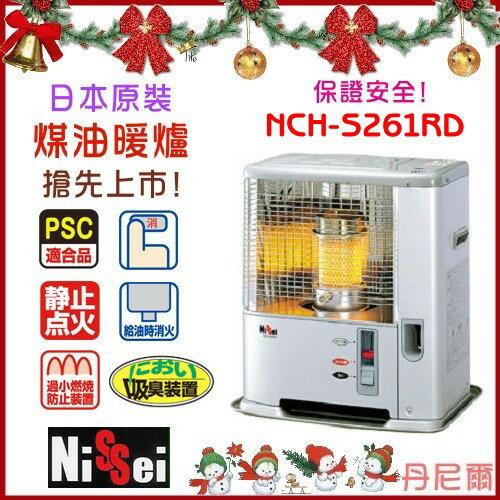 <br/><br/>  【Nissei 】日本原裝進口5~7坪煤油暖爐 《NCH-S261RD》不用插電~保證安全!<br/><br/>