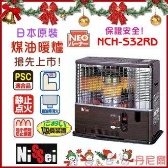 【Nissei 】日本原裝進口9~13坪煤油暖爐 《NCH-S36GD》不用插電~保證安全!