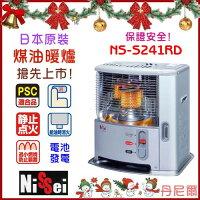 電暖器推薦本月優惠價*日本暢銷型【Nissei 】日本原裝進口3~5坪煤油暖爐 《NC-S242RD》不用插電~保證安全!