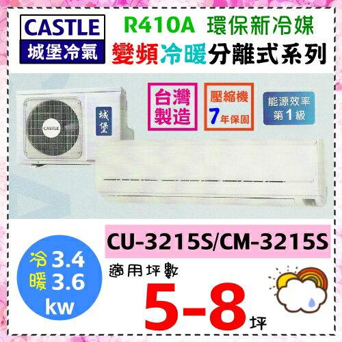 【城堡冷氣】5-8坪R410A變頻冷暖分離式冷氣機《CS-3215S》能源效率第1級