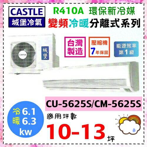 【城堡冷氣】10-13坪R410A變頻冷暖分離式冷氣機《CS-5625S》能源效率第1級