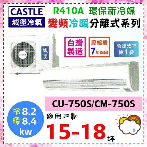 【城堡冷氣】15-18坪R410A變頻冷暖分離式冷氣機《CS-750S》能源效率第1級