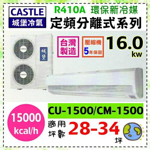 【城堡冷氣】28-34坪16kwR410A頂級型分離式冷氣機《CS-1500》