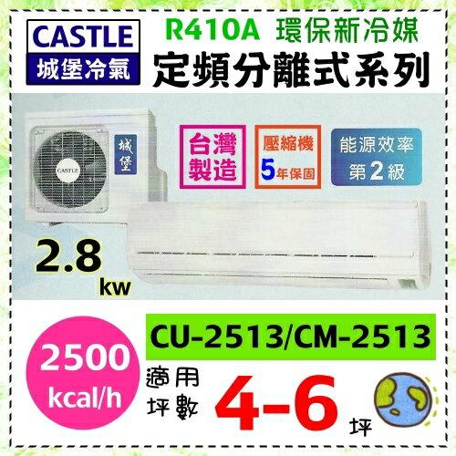【城堡冷氣】4-6坪2.8kwR410A頂級型分離式冷氣機《CS-2513》能源效率第2級