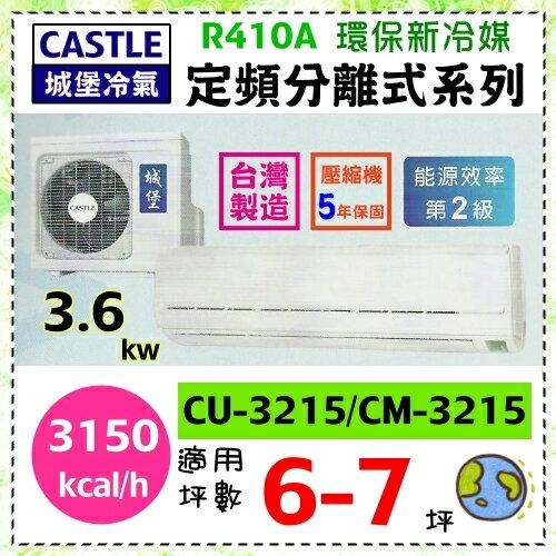 【城堡冷氣】6-7坪3.6kwR410A頂級型分離式冷氣機《CS-3215》能源效率第2級