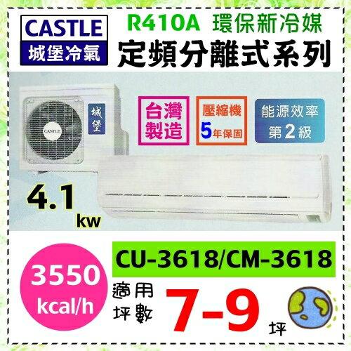 【城堡冷氣】7-9坪4.1kwR410A頂級型分離式冷氣機《CS-3618》能源效率第2級