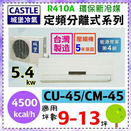 【城堡冷氣】9-13坪5.4kwR410A標準型分離式冷氣機《CS-45》能源效率第4級