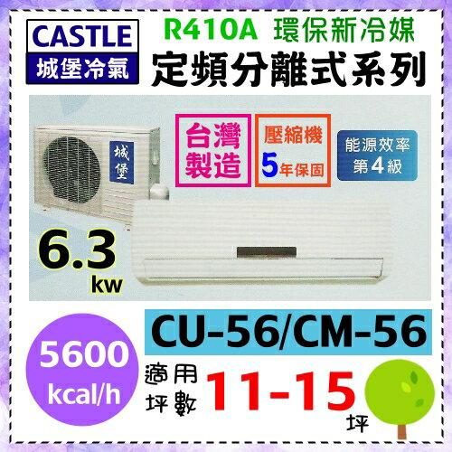 【城堡冷氣】11-15坪6.3kwR410A標準型分離式冷氣機《CS-56》能源效率第4級