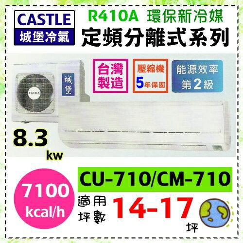 【城堡冷氣】14-17坪8.3kwR410A頂級型分離式冷氣機《CS-710》能源效率第2級