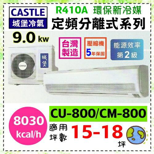 【城堡冷氣】15-18坪9kwR410A頂級型分離式冷氣機《CS-800》能源效率第2級