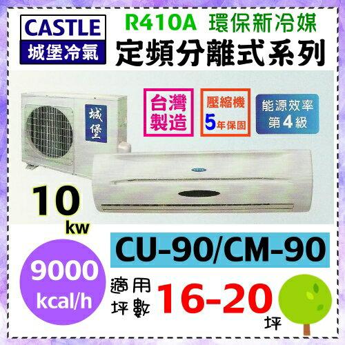 【城堡冷氣】16-20坪10kwR410A標準型分離式冷氣機《CS-90》能源效率第4級