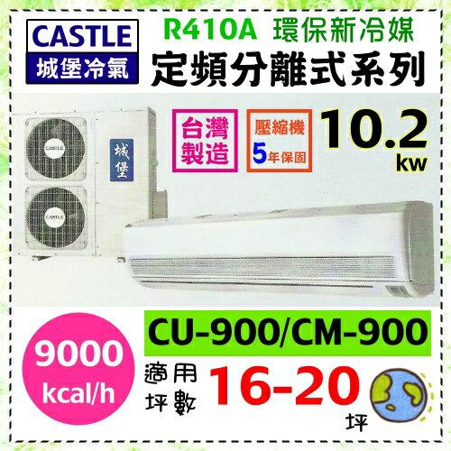 【城堡冷氣】16-20坪10kwR410A頂級型分離式冷氣機《CS-900》