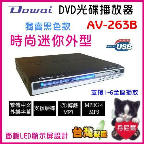 樂天資展搶先看【Dowai 多偉】DOWAI DVD 影音光碟機《AV-263B》面板LED顯示屏設計 贈大象手機座