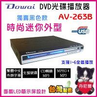 樂天資展搶先看【Dowai 多偉】DOWAI DVD 影音光碟機《AV-263B》面板LED顯示屏設計 贈大象手機座 0