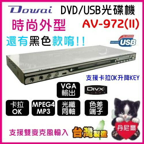 <br/><br/>  第2代優質精品【Dowai 多偉】DVD/USB光碟機《AV-972》全新機種超低價~贈大象手機座<br/><br/>