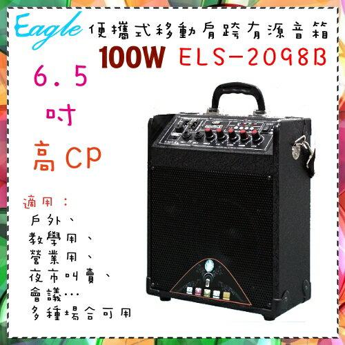 """本月特價*特贈2.4G無線麥克風1組【EAGLE】6.5""""可攜式移動擴大機/教學機《ELS-2098B》本月只特價2台"""