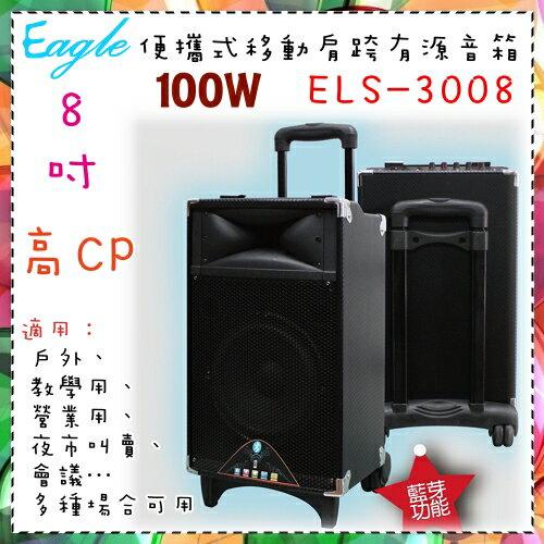 本月特價【EAGLE】可攜式移動藍芽擴大機教學機《ELS-3008》出力大音質很好*適用團體機關學校