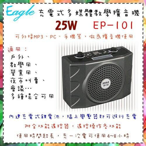 <br/><br/>  業界最大聲【EAGLE】充電式多媒體教學擴音機/教學機《EP-101》超熱賣<br/><br/>