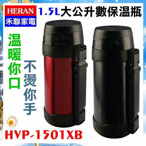 【禾聯 HERAN】1.5L真空不鏽鋼保溫瓶(紅/黑)《HVP-1501BXB》