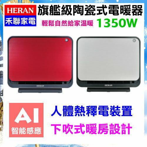 【禾聯 HERAN】旗艦型陶瓷電暖器《LNA-998》日本設計超薄面板
