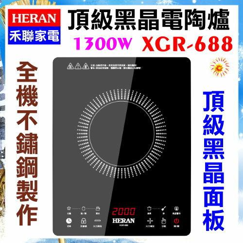 【禾聯 HERAN】頂級黑晶電陶爐《XGR-688》