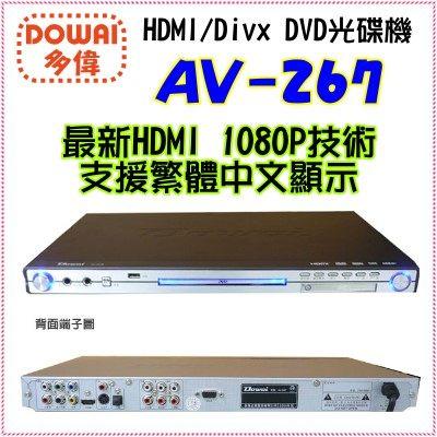 【DOWAI 多偉】 HDMI/USB/DVD/光碟機《AV-267》全區保證不挑片