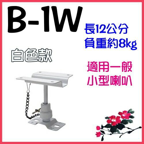 【POKKA】一般小型喇叭專用吊架《B-1W》白色版,長12CM,負重8KG