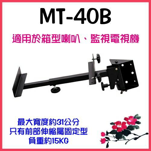 【POKKA】箱型喇叭及監視電視機專用吊架《MT-40B》最大寬度31cm,負重15KG