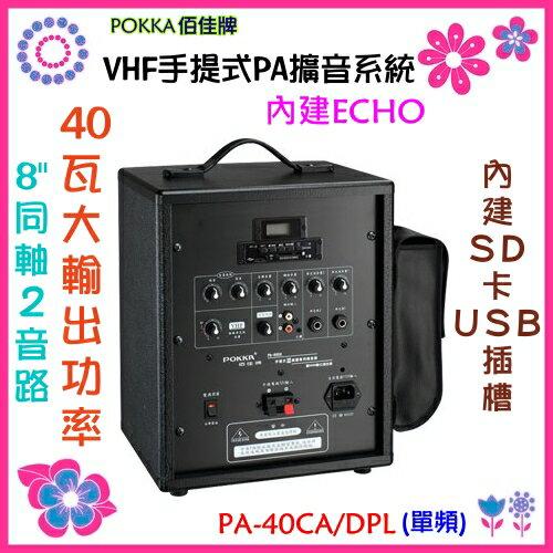 【POKKA】單頻手提無線擴音機《PA-40CA/PDL》數位撥放器/USB/SD