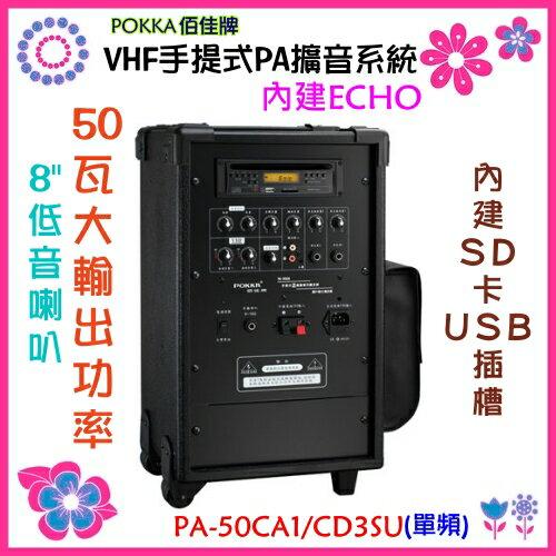 <br/><br/>  【POKKA】單頻手提無線擴音機《PA-50CA1/CD3SU》CD/MP3/SD/USB<br/><br/>