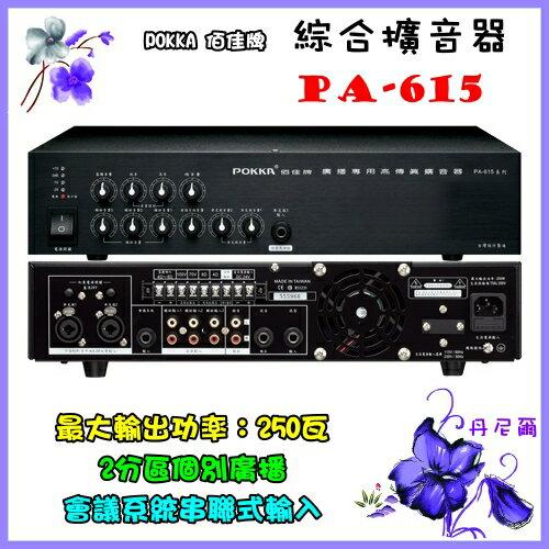 【POKKA】公共廣播擴音器《PA615 / PA-615》綜合擴大機 會議系統.學校.補習班