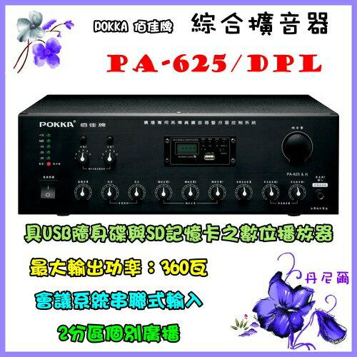 <br/><br/>  【POKKA】公共廣播擴音器+USB/SD卡《PA-625/DPL》宣傳.廣播系統.工廠.百貨公司.貨車<br/><br/>