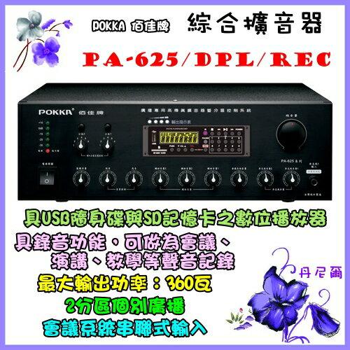 <br/><br/>  【POKKA】公共廣播擴音器+USB/SD卡+錄音功能《PA-625/DPL/REC》宣傳.廣播系統.工廠.百貨公司.貨車<br/><br/>