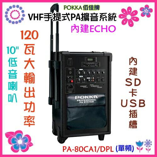 <br/><br/>  【POKKA】單頻手提無線擴音機《PA-80CA1/DPL》數位撥放器/USB/SD<br/><br/>