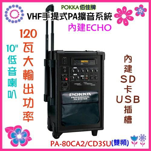 <br/><br/>  【POKKA】雙頻手提無線擴音機《PA-80CA2/CD3SU》CD/MP3/SD/USB<br/><br/>