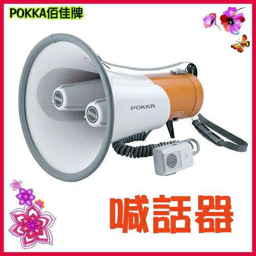 【POKKA】喊話器《PR-58SW》最大40瓦,附哨音+警報