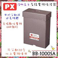 【PX 大通】清晰高手大樓專用第四台信號強波器《BB-1000SA》 0