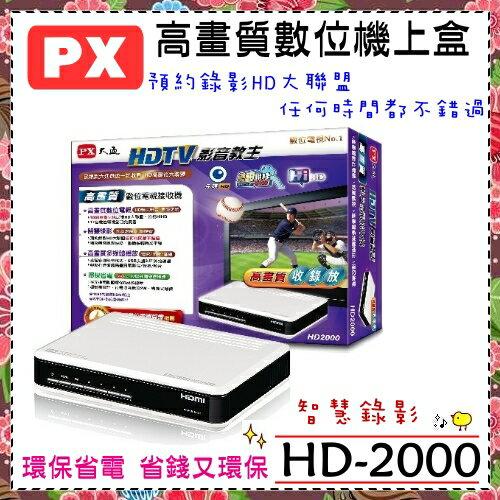 ~PX 大通~影音教主可錄式HDTV 電視接收機~HD2000 HD~2000~