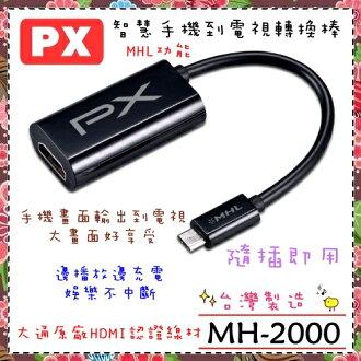 【PX 大通】MHL智慧手機到電視轉換棒《MH-2000》