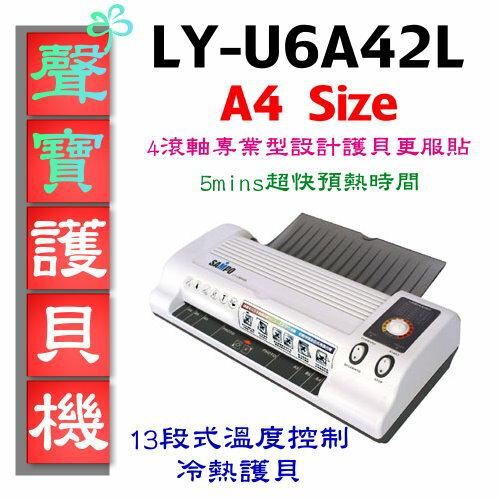 【SAMPO 聲寶】A4/4滾軸專業冷熱雙功護貝機《LY-U6A42L》全新保固1年