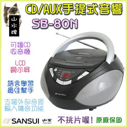 NEW~限量特價【SANSUI 日本山水】CD/AUX手提式音響《SB-80N》 在送大象手機座