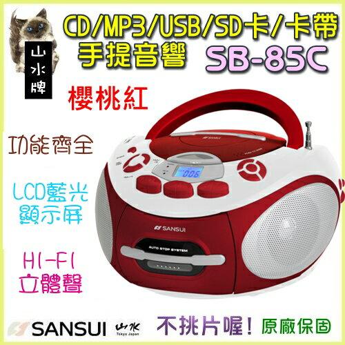 <br/><br/>  NEW~音效好【SANSUI 日本山水】CD/MP3/USB/SD卡/卡帶/手提式音響《SC-85C》 在送大象手機座<br/><br/>