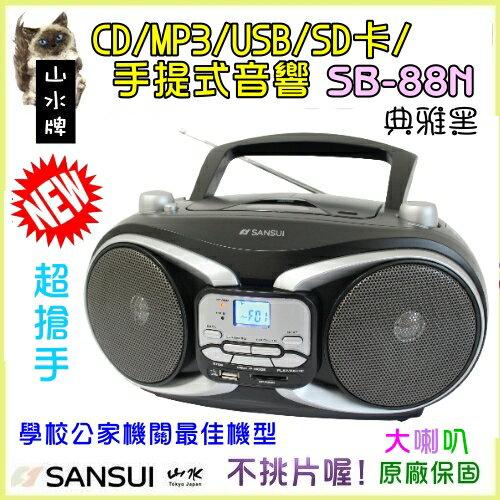 NEW~出聲大【SANSUI 日本山水】CD/MP3/USB/SD卡/手提式音響《SB-88N》 學校公家機關最佳機型 送大象手機座