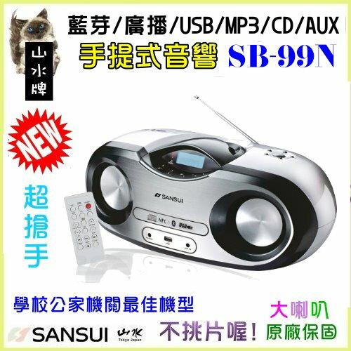 <br/><br/>  NEW~音效好【SANSUI 日本山水】藍芽/廣播/USB/MP3/CD/AUX手提式音響《SB-99N》送大象手機座<br/><br/>