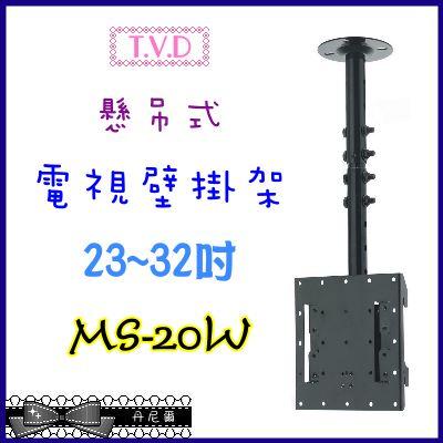 【T.V.D】懸吊式17吋~37吋液晶電視壁掛架《MS-20W》本產品已保新光產物1000萬責任險